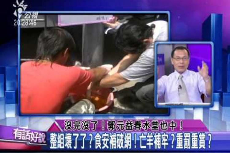 Embedded thumbnail for 沒完沒了!!郭元益春水堂也中!