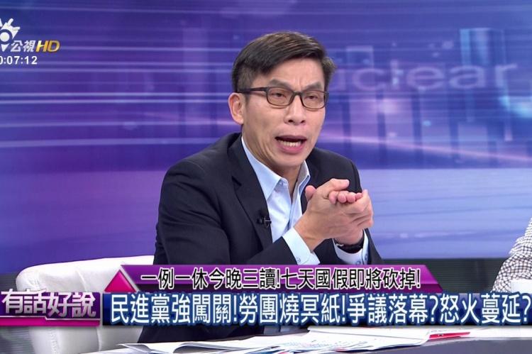 Embedded thumbnail for 一例一休今晚三讀!七天國假即將砍掉!