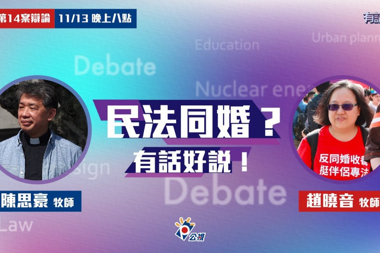 Embedded thumbnail for 民法同婚辯論---陳思豪牧師VS.趙曉音牧師