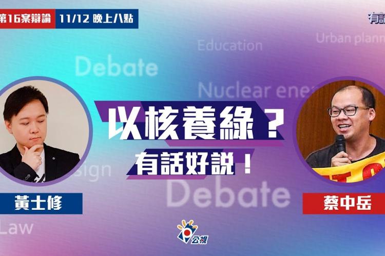 Embedded thumbnail for 第16案公投辯論!黃士修VS.蔡中岳!