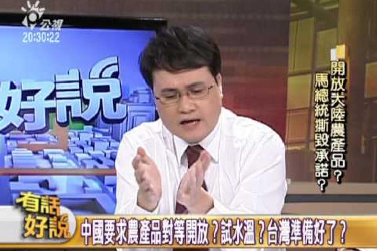 Embedded thumbnail for 開放大陸農產品?馬總統撕毀承諾?