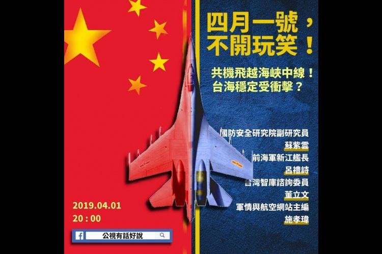 Embedded thumbnail for 殲11飛越海峽中線!侵門挑釁劍指何方?