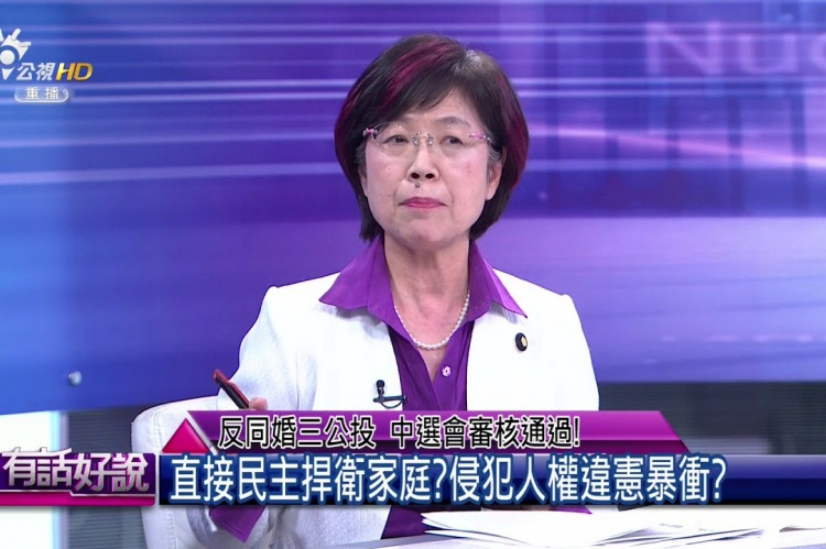 Embedded thumbnail for 反同婚三公投 中選會審核通過!