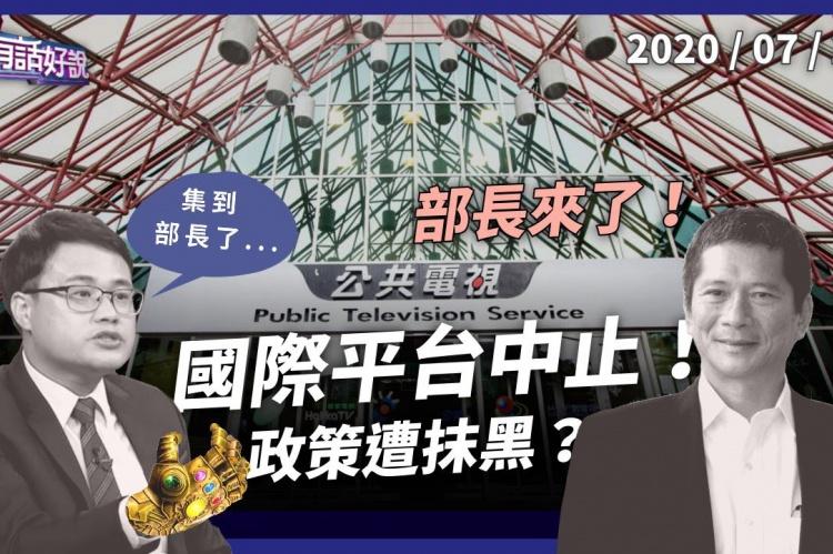 Embedded thumbnail for 國際影音平台終止!宣傳台灣vs.公視獨立?