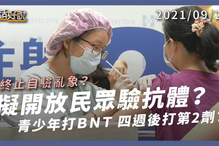 Embedded thumbnail for 開放民眾驗抗體?本土病例+0!社區感染終止?