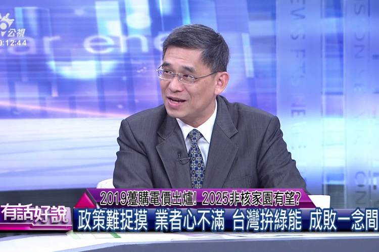 Embedded thumbnail for 2019躉購電價出爐!2025非核家園有望?