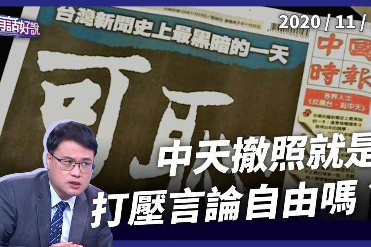 Embedded thumbnail for 中天新聞台不予換照!政治風暴一時難息!