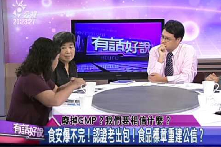 Embedded thumbnail for 廢掉GMP?我們要相信什麼?