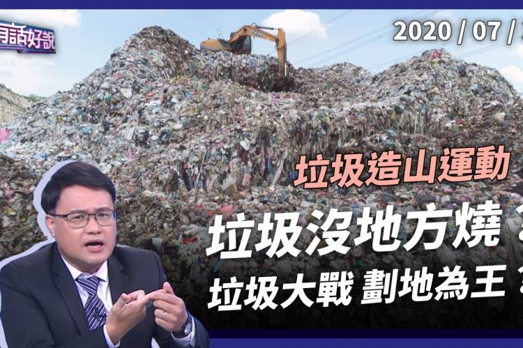 Embedded thumbnail for 新造山運動?垃圾沒得燒 各地民怨爆!