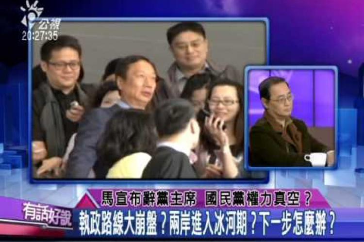 Embedded thumbnail for 馬宣布辭黨主席 國民黨權力真空?