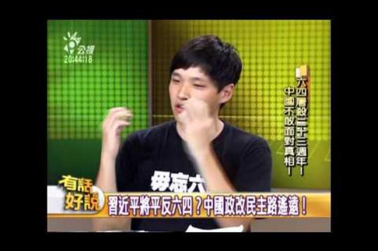 Embedded thumbnail for 六四屠殺23週年!中國不敢面對真相!