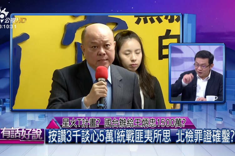 Embedded thumbnail for 星火T計畫?國台辦給王炳忠1500萬?
