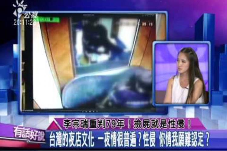 Embedded thumbnail for 李宗瑞重判79年!撿屍就是性侵!