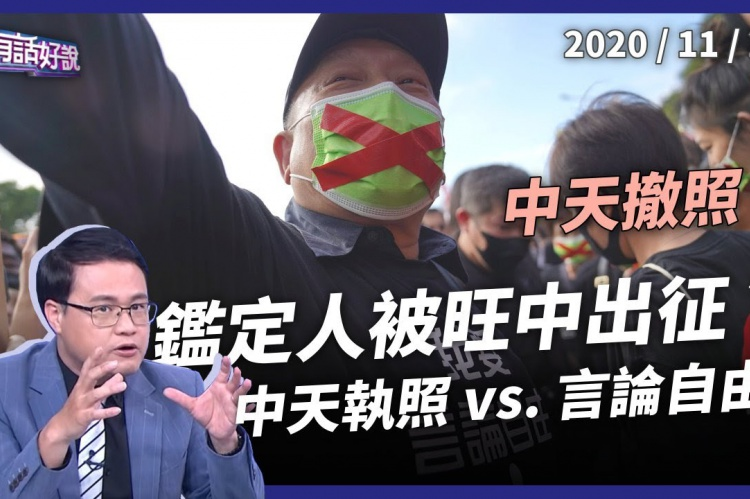 Embedded thumbnail for 政府無權不續照?NCC鑑定人全遭出征?