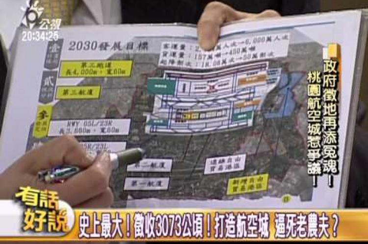Embedded thumbnail for 政府徵地再添冤魂!桃園航空城惹爭議!