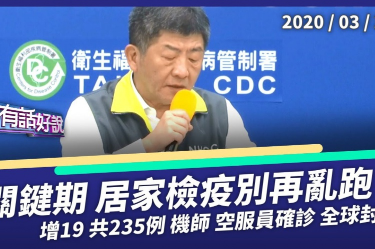 Embedded thumbnail for 增19共235例 機師空服員確診 全球封城禁足!