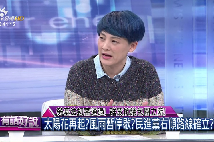 Embedded thumbnail for 勞基法初審通過!群眾抗議包圍立院!