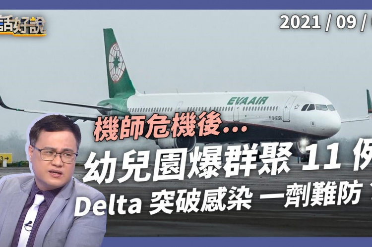 Embedded thumbnail for 機師染疫危機未除 新北幼兒園群聚11例!