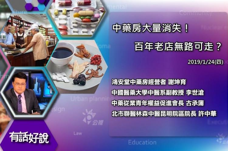 Embedded thumbnail for 中藥房大量消失!百年老店無路可走?