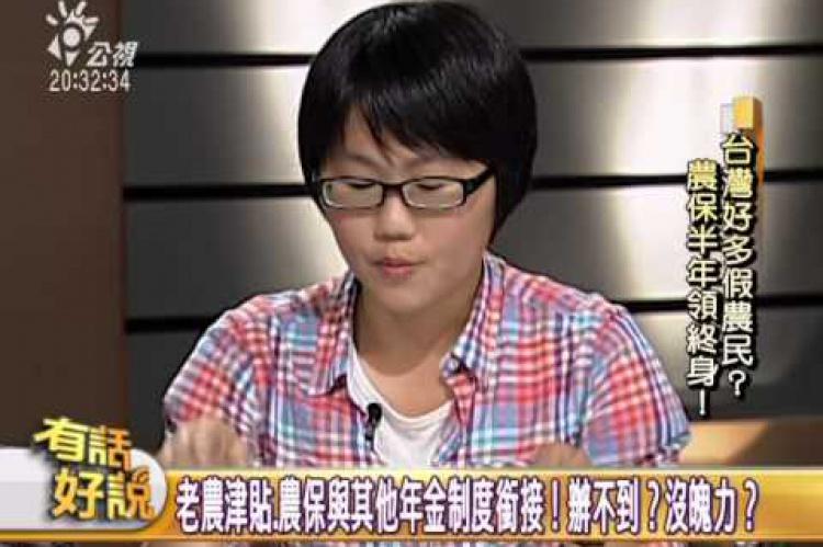 Embedded thumbnail for 台灣好多假農民?農保半年領終身!