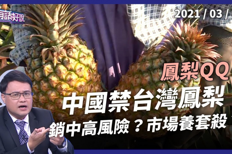 Embedded thumbnail for 鳳梨的復仇?中國市場風險太高!