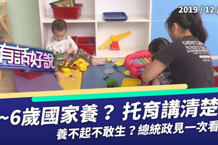 Embedded thumbnail for 0-6歲國家養?育嬰政策 說清楚了嗎?