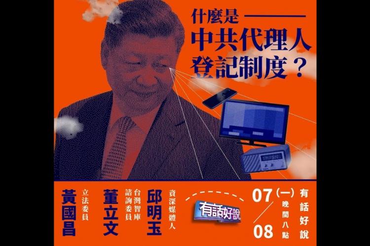 Embedded thumbnail for 強化國安?綠色恐怖?小英:中共代理人修法!