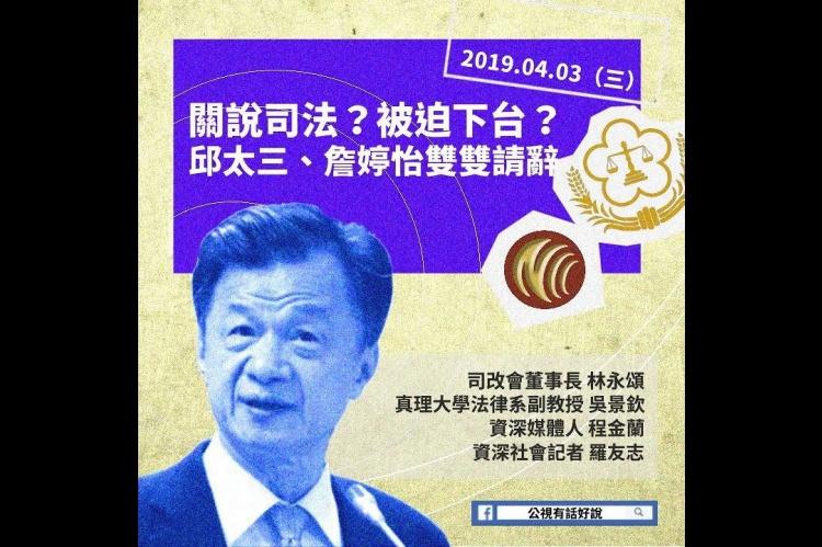 Embedded thumbnail for 壢新院長逃稅5億案 邱太三涉嫌關說司法!