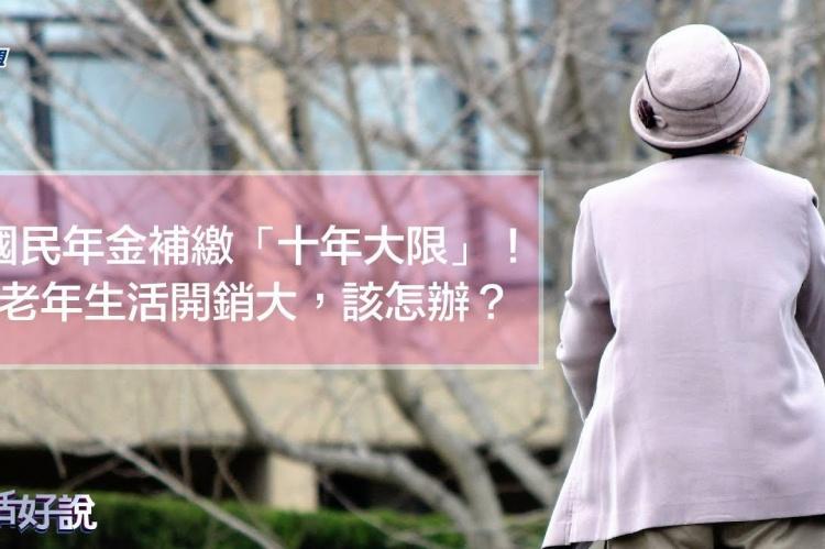Embedded thumbnail for 國保10年大限將至!每月少拿2千5!