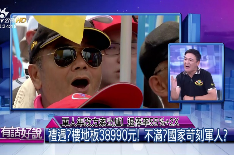 Embedded thumbnail for 軍人年改方案出爐!退俸率55%+2X