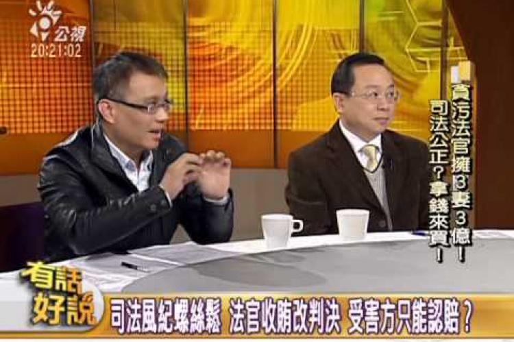 Embedded thumbnail for 貪污法官擁3妻3億!司法公正?拿錢來買!