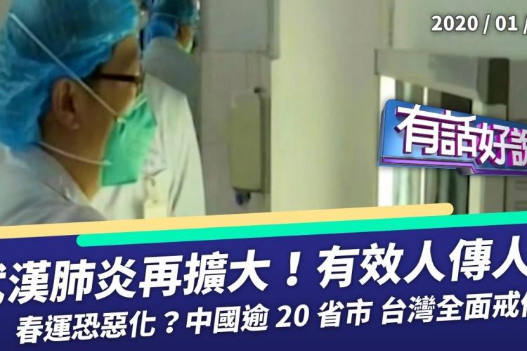 Embedded thumbnail for 武漢肺炎再擴大!美國台灣 港澳日韓泰確診!