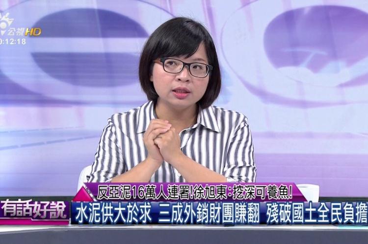 Embedded thumbnail for 反亞泥15萬人連署!徐旭東:挖深可養魚!