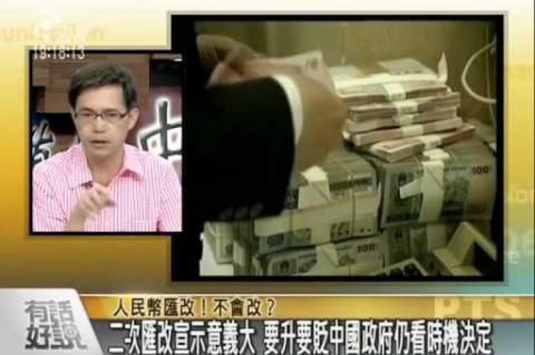 Embedded thumbnail for 人民幣匯改!不會改?