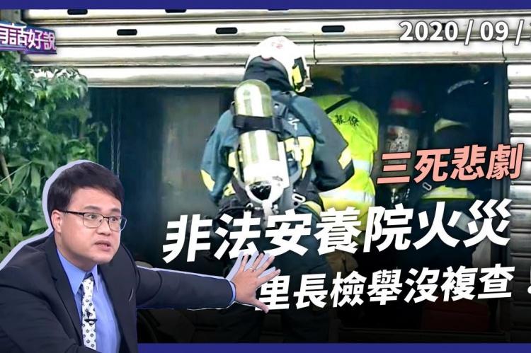 Embedded thumbnail for 內湖安養院火災三死!里長檢舉北市沒複查!