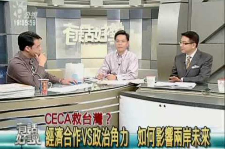 Embedded thumbnail for CECA救台灣? 經濟合作vs.政治角力  如何影響兩岸未來