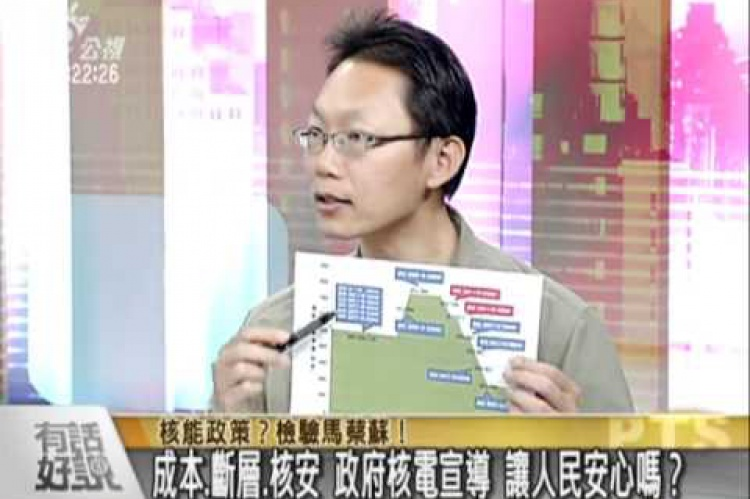 Embedded thumbnail for 核能政策?檢驗馬蔡蘇!