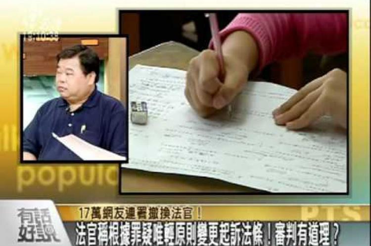 Embedded thumbnail for 16萬網友連署撤換法官!