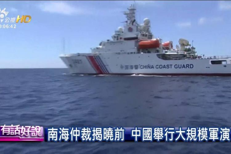 Embedded thumbnail for 南海仲裁結果:太平島是岩礁!