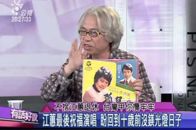 Embedded thumbnail for 不捨江蕙退休 台灣甲你攬牢牢