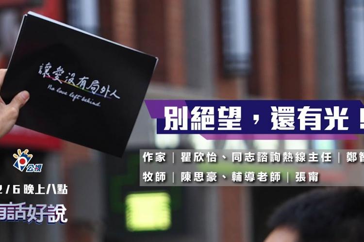 Embedded thumbnail for 社會疑慮仍深 平權道路艱辛 回首台灣 溫暖還在!