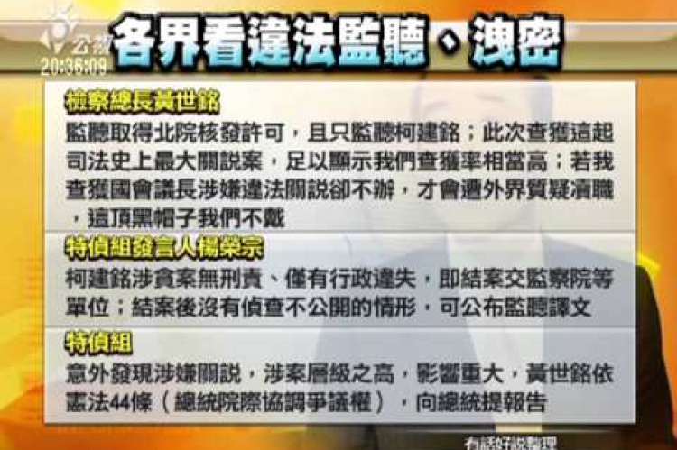 Embedded thumbnail for 王金平返國記者會 馬王對決今晚攤牌!