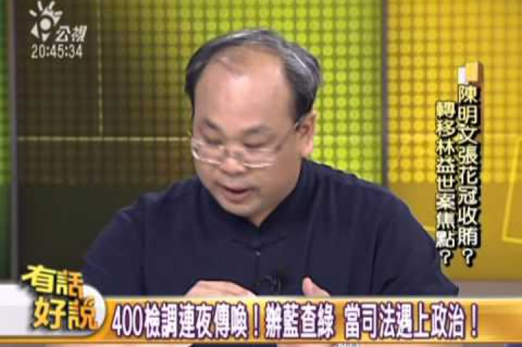 Embedded thumbnail for 陳明文張花冠收賄?轉移林益世案焦點?