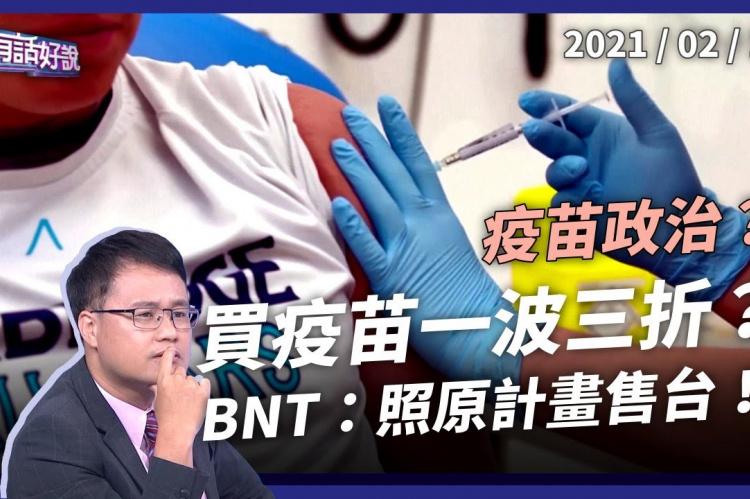 Embedded thumbnail for 疫苗採購一波三折 BNT:照原計畫售台!