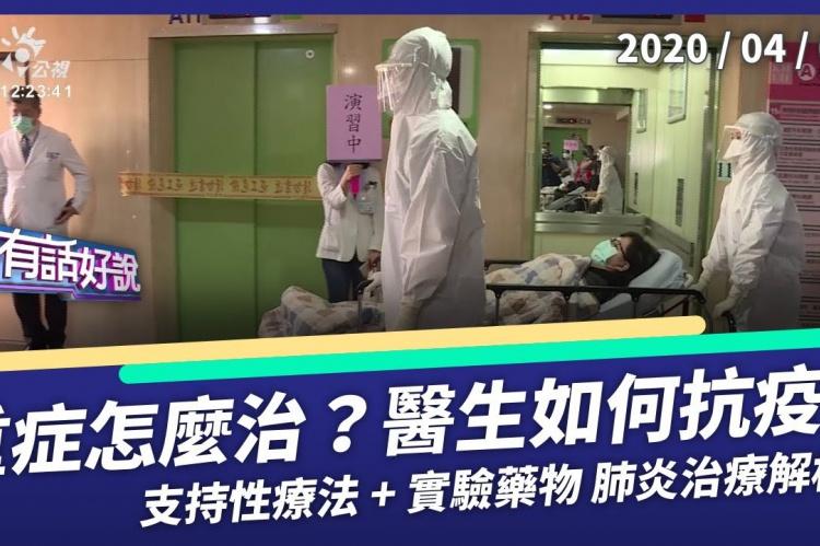 Embedded thumbnail for 增10例 社區保全確診!台灣醫師如何對抗病毒?