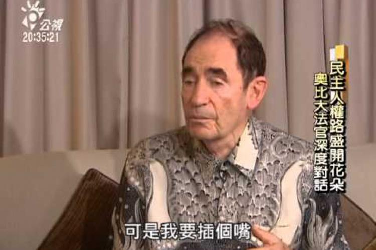 Embedded thumbnail for 民主人權路盛開花朵 奧比大法官深度對話(一)