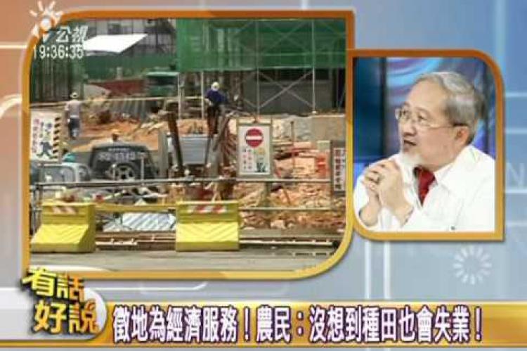 Embedded thumbnail for 徵收良田為建設?台灣農業何去何從?