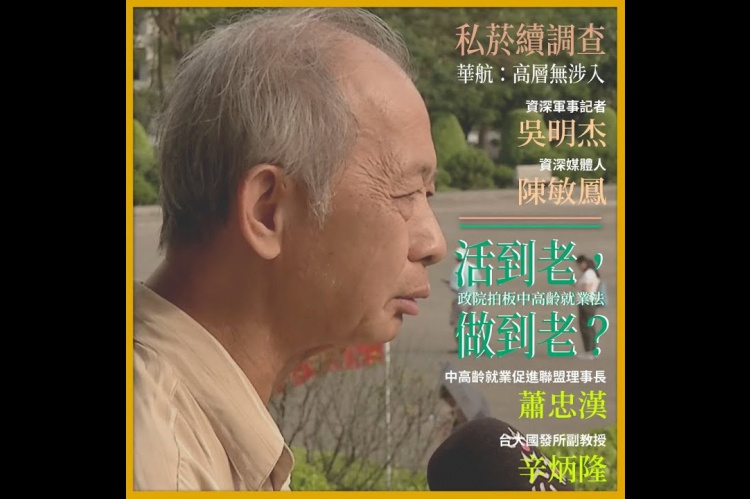 Embedded thumbnail for 總統:私菸全面清查 華航:6年3.5萬條!