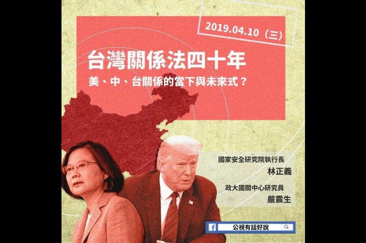 Embedded thumbnail for 美國為何協防台灣?台灣關係法40周年!