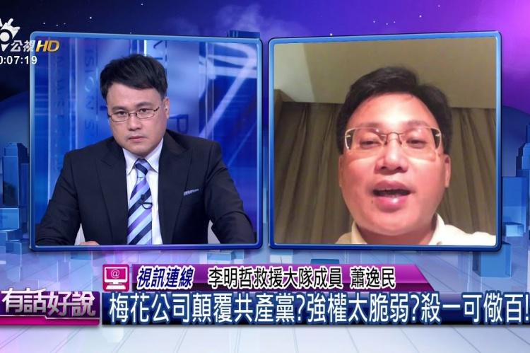 Embedded thumbnail for 被認罪?罪證確鑿?中國公審李明哲!